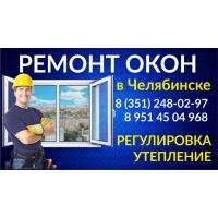 Ремонт и регулировка окон и балконных дверей