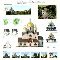 Проект храма, проект часовни, проектирование храмов и храмовых комплексов