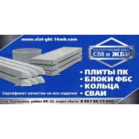 Производство и продажа ЖБИ изделий.