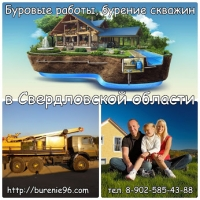Бурение скважин на воду в Екатеринбурге и Свердловской области цена