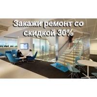 Ремонт офисов, магазинов, квартир, домов по лучшим ценам