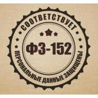 Защита персональных данных 152-ФЗ