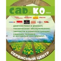 Ремонт и продажа садового инструмента немецкой марки Ikramogatec и бензопил Dolmar