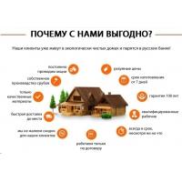 Строительство домов и бань из экологически чистого бревна