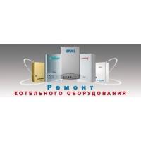Ремонт газовых котлов Vaillant, Baxi, Protherm