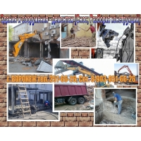 Демонтаж зданий и конструкций, снос домов, алмазное сверление и проёмы
