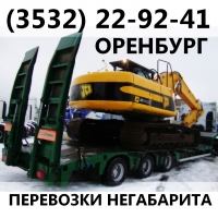 Перевозки тралом г/п 100т,Goldhofer STN-L 3-36-80 AF2,Оренбург