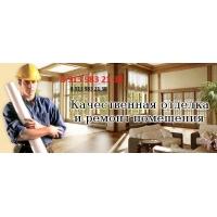 Отделка, ремонт помещений