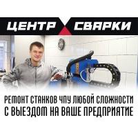 Портал плазменной резки металла с Hypertherm, обслуживание и запасные части