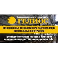 Устранение протечек швов бетонирования заглубленных сооружений