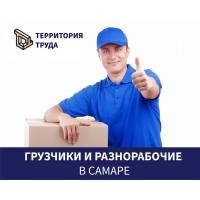 Услуги грузчиков и разнорабочих в Самаре
