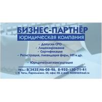 Вступление в СРО для Строителей, Проектировщиков, Изыскателей