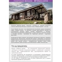 Строительная франшиза Фабрика Домов