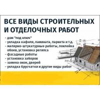 Отделочные работы офисных, производственных, жилых и иных помещений