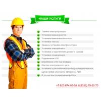 Любые виды ремонтных и электромонтажных работ