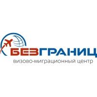 Визово- миграционный центр БезГраниц
