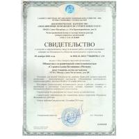 Вступление в СРО с внесением сведений в Реестр Ростехнадзора