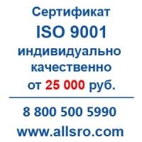 Сертификация ISO - Бизнес консалтинг