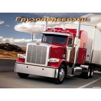 Доставка грузов по России от 100 кг до 20 тонн. Пролог Эксперт.