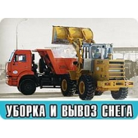 Аренда фронтального погрузчика (уборка, чистка и вывоз снега) круглосуточно, без выходных!