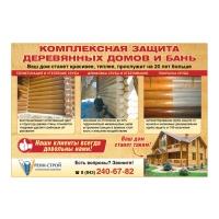 Шлифовка, герметизация, конопатка и покраска деревянных домов и срубов