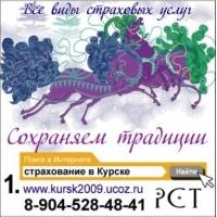 Страхование недвижимого имущества граждан Курска от дом.построек до торговых офисных зданий