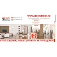 Строительство, ремонт, отделка домов и коттеджей