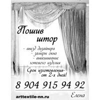 Дизайн и пошив штор в Нижнем Новгороде.