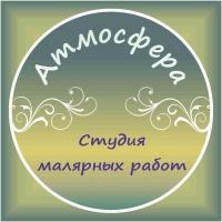 """Студия малярных работ """"Атмосфера"""""""