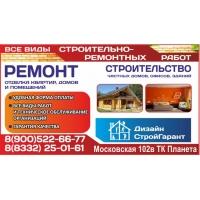Ремонт и отделка жилых и коммерческих помещений под ключ