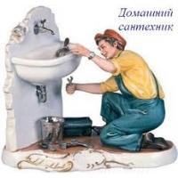 Сантехнические услуги под ключ