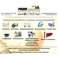 Инженерные системы коммуникаций зданий и сооружений