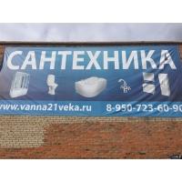 Продажа не дорогой сантехники в Челябинске