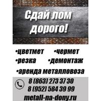 Прием лома цветных металлов в Ростове-на-Дону.