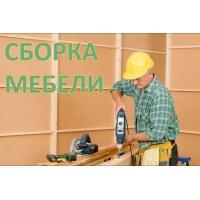 Сборка мебели кухонь, кроватей, шкафов, столы