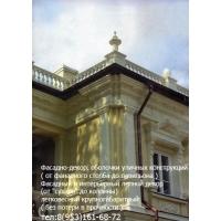 Стеклопластик, фасадный декор, лепной декор