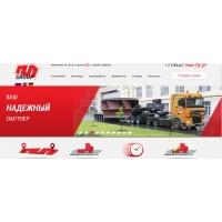 Перевозки грузов нестандартных размеров (негабаритных)