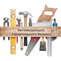 Автоматизация строительного бизнеса с гарантией