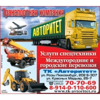 Автогрузоперевозки, междугородные перевозки, перевозки по области