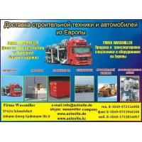Доставка спецтехники из Европы в Казахстан, Россию