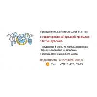 Продаётся действующий бизнес с прибылью 140 тыс. руб
