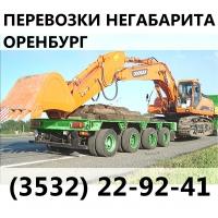 Услуги трала 40тонн, Goldhofer STN-L 3-36-80 AF2,Оренбург