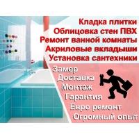 Ремонт ванных комнат, монтаж акриловых вкладышей, ремонт сантехники