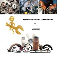 Диагностика ТС и ремонт погрузчиков