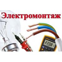 Электромонтажные работы, замена проводки