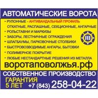 Установка, сервисное и гарантийное обслуживание.