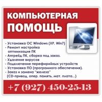 Ремонт, обслуживание компьютеров, ноутбуков, оргтехники