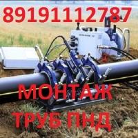 Монтаж и сварка водопроводных труб ПНД