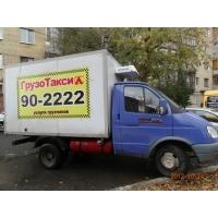 Грузовое такси по городу, области и России