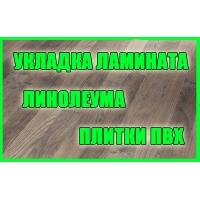 Ламинат, ПВХ Плитка, Плинтус, Линолеум, Наливной и Деревянные полы, Стяжка